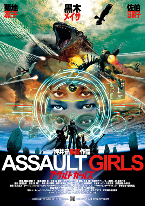 assault-girls-rev0